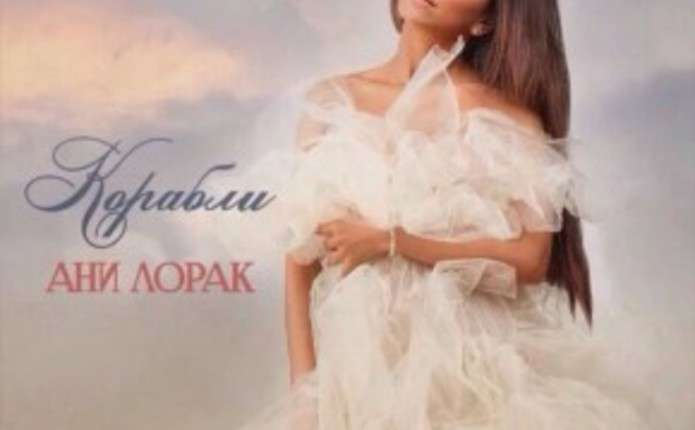 Ані Лорак презентувала нову пісню Кораблі