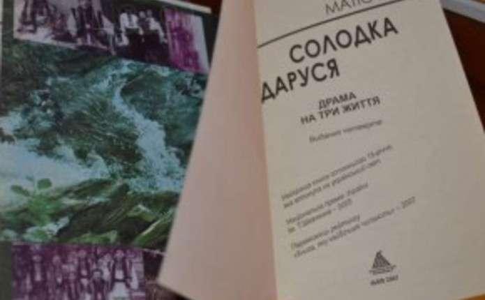Культовий роман буковинки Марії Матіос Солодка Даруся екранізують