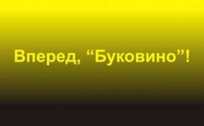 В суботу ФК Буковина зіграє з Полтавою