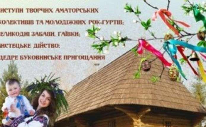 На Великдень у Чернівцях співатимуть гаївки