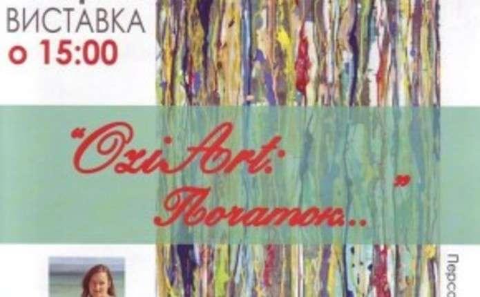 Чернівчанам покажуть сучасне мистецтво очима Наталії Озерянської