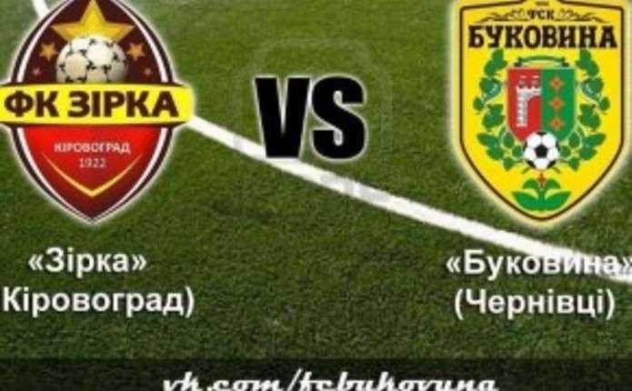 13 квітня ФК Буковина зіграє на виїзді з кіровоградською Зіркою