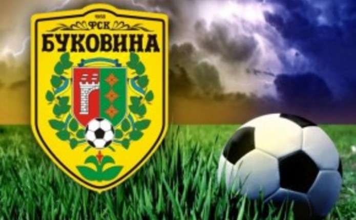 Як грала ФК Буковина 5 квітня у різні роки