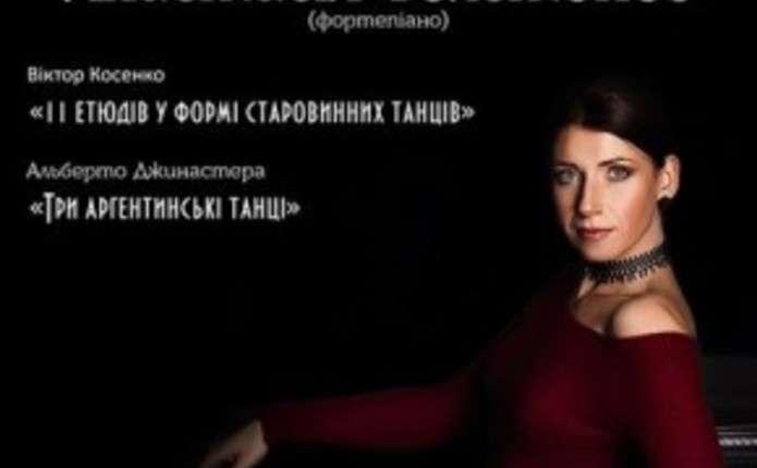 У Чернівецькій філармонії влаштують вечір фортепіанної музики