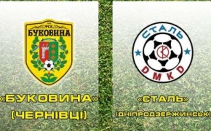 Матч ФК Буковина - Сталь можна подивитись у прямому ефірі