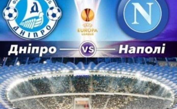 Футбольна Україна в очікуванні матчу Дніпро - Наполі