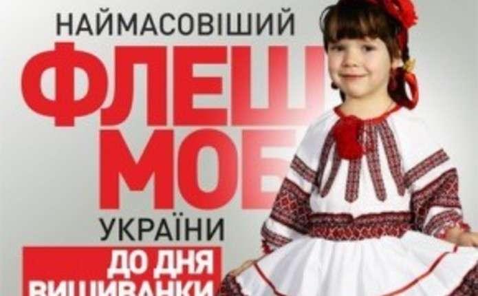 На Соборній площі Чернівців відбудеться репетиція флешмобу до Дня вишиванки 6a877c5d89cc5