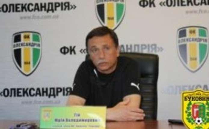 Тренер Буковини Юрій Гій: Олександрійці перемогли за рахунок класу