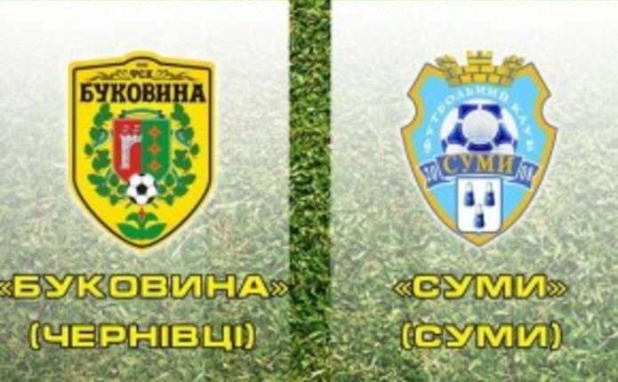 Матч ФК Буковина - Суми можна подивитись у прямому ефірі