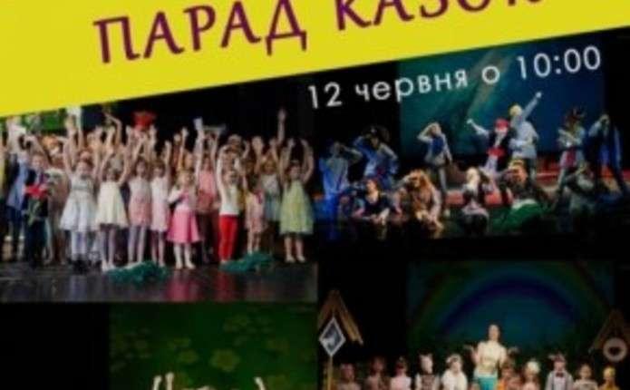 12 червня у драмтеатрі Чернівців - Парад казок