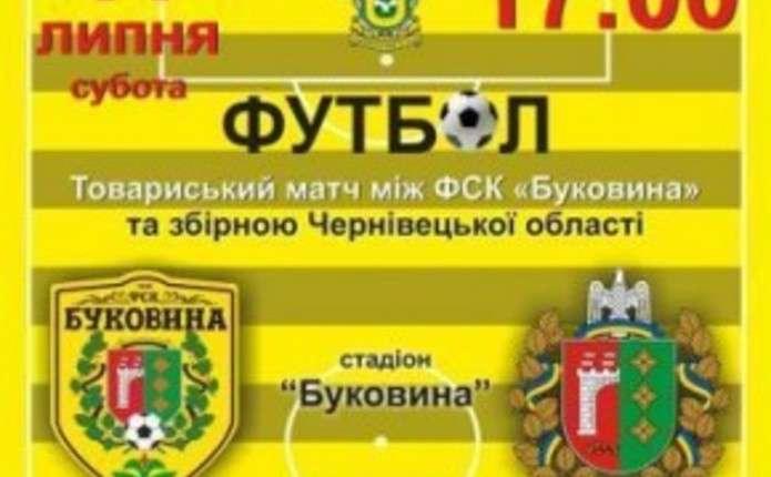 На вихідних ФК Буковина зіграє зі збірною Чернівецької області