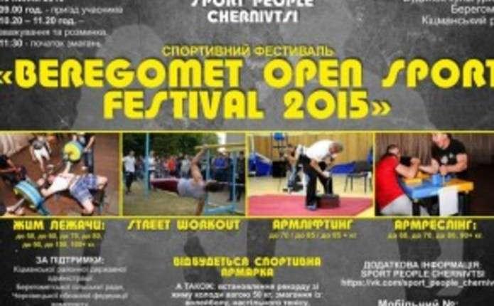 Щорічний спортивний фестиваль відбудеться у Чернівецькій області