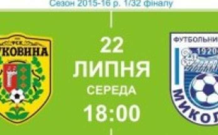 Вже завтра ФК Буковина зіграє у Кубку України з Миколаєвом