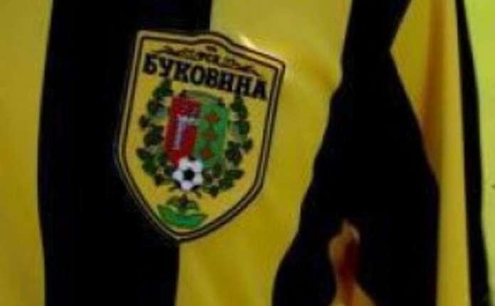 Гравці ФК Буковина матимуть нову форму