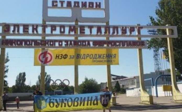 Сьогодні ФК Буковина протистоятиме ФК Нікополь-НПГУ