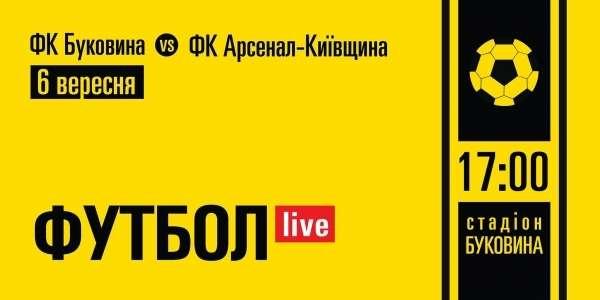 6 вересня ФК Буковина зіграє з ФК Арсенал-Київщина