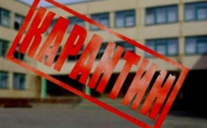 Чернівецькі школи закриють на карантин до 25 січня