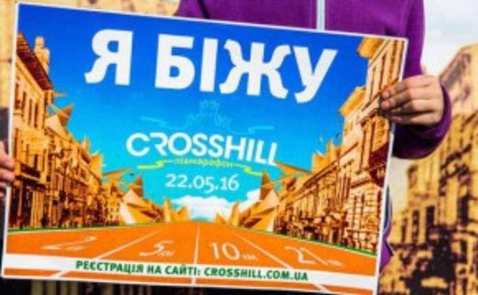 22 травня у Чернівцях вже вдруге пройде напівмарафон CrossHill
