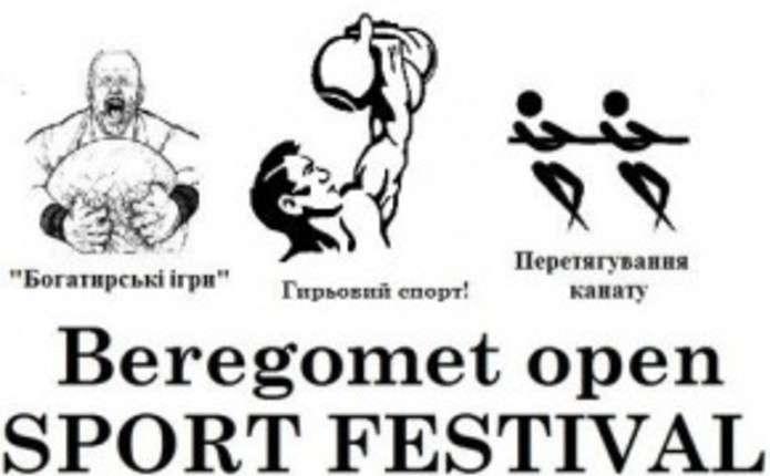 Фестиваль спорту та здорового способу життя проведуть у Чернівецькій області