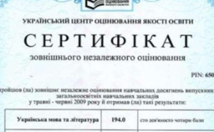 З цьогорічними сертифікатами ЗНО можна буде вступати і наступного року