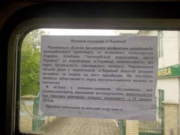 У маршрутках Чернівців з'явились оголошення про страйк перевізників