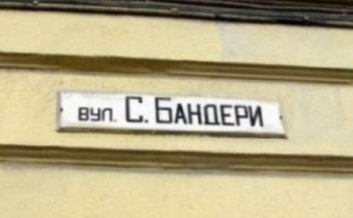 У Чернівцях перейменували вулицю Ватутіна на Степана Бандери