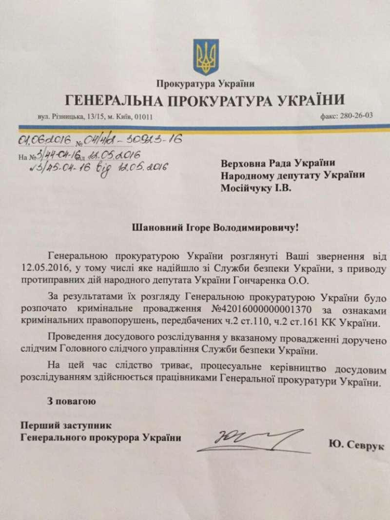 Генпрокуратура відкрила кримінальне провадження щодо Гончаренка
