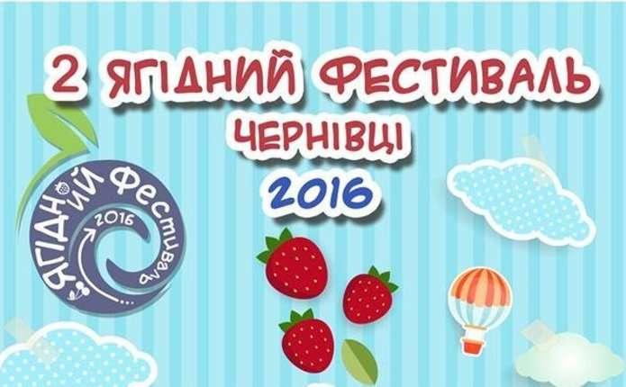 У Чернівцях проведуть другий ягідний фестиваль щастя, радості та літа
