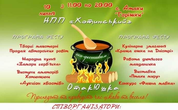 Фестиваль риболовлі та рибної юшки влаштують у Чернівецькій області