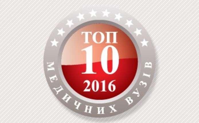 БДМУ увійшов до п'ятірки кращих медичних університетів України