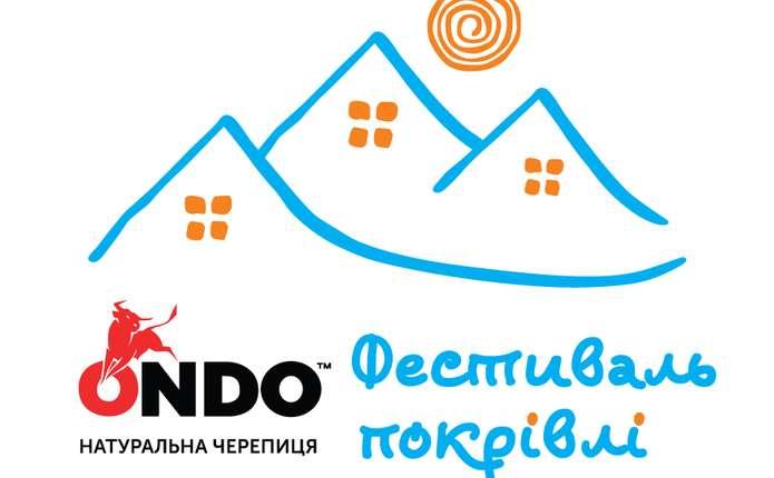 Вперше в Західній Україні на Буковині проводять ONDO фестиваль покрівлі та відкриють музей покрівельних матеріалів