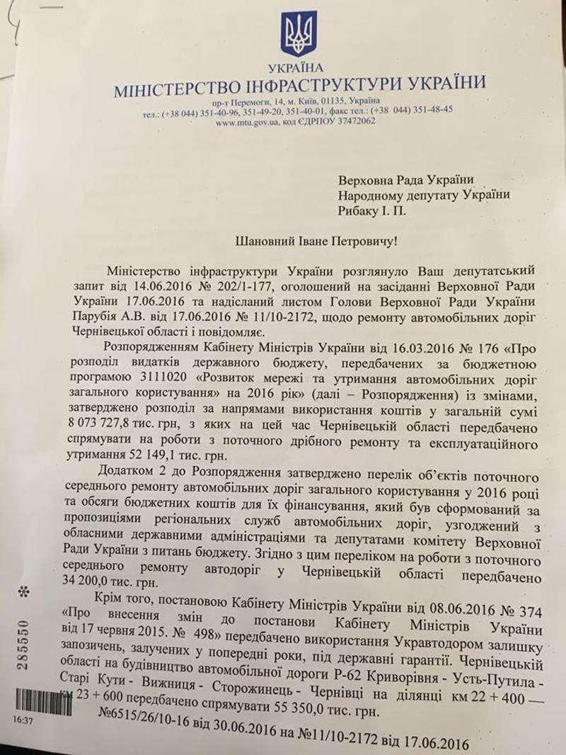 На ремонт дороги у Чернівецькій області виділили 55 мільйонів