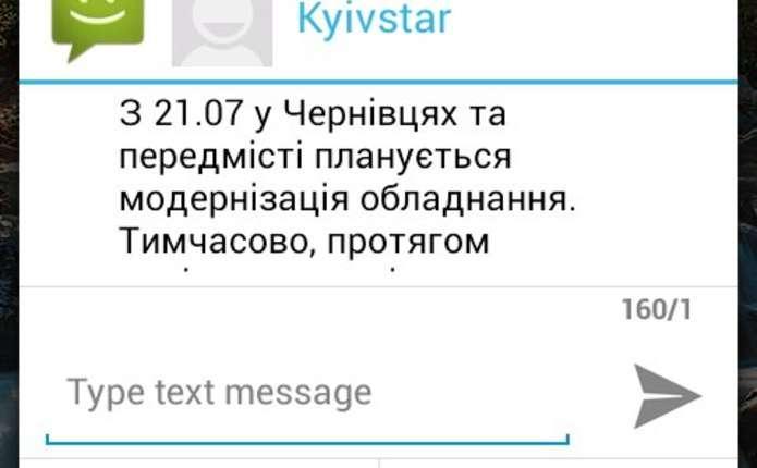 Київстар повідомив про можливе погіршення зв'язку у Чернівцях