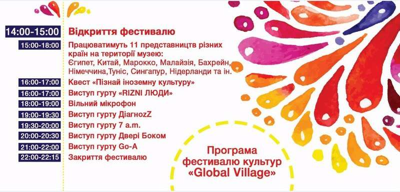 Програма фестивалю культур Global Village 2016 у Чернівцях