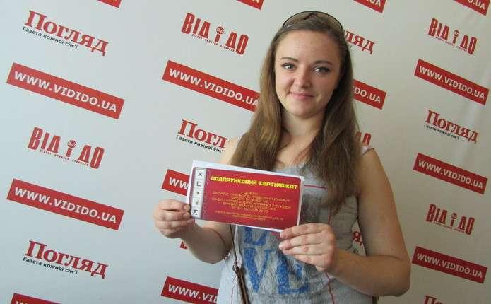 Сертифікат від pogliad.ua дістався молодому бухгалтеру