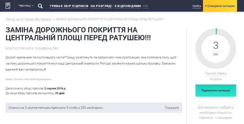 Чернівчани пропонують замінити дорожнє покриття на Центральній площі перед Ратушею