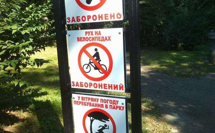 У центральному парку відпочинку Чернівців заборонено кататися на велосипеді
