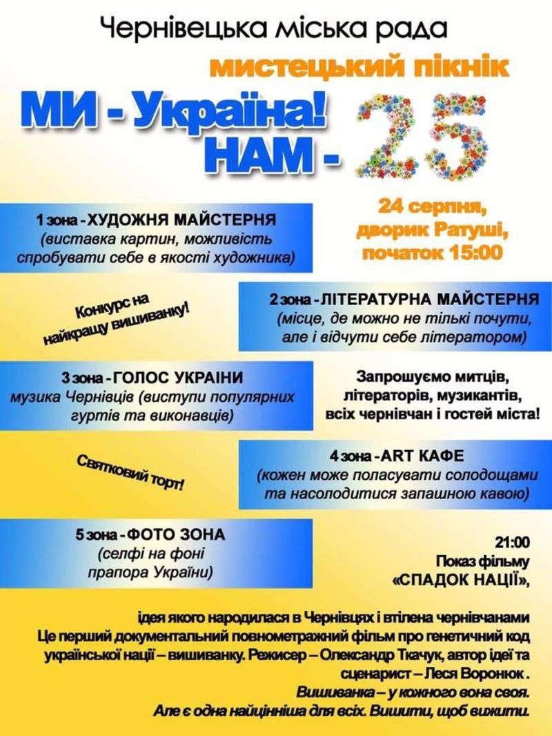 Мистецький пікнік з нагоди 25-ої річниці незалежності України проведуть у Чернівцях