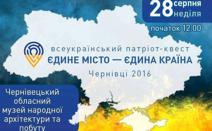 Всеукраїнський патріот-квест проведуть у музеї просто неба в Чернівцях