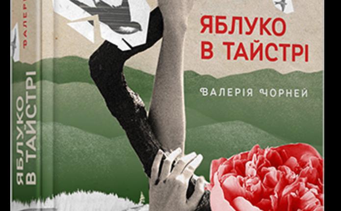 Дебютний роман чернівчанки презентують на Форумі у Львові під звуки дримби у театрі