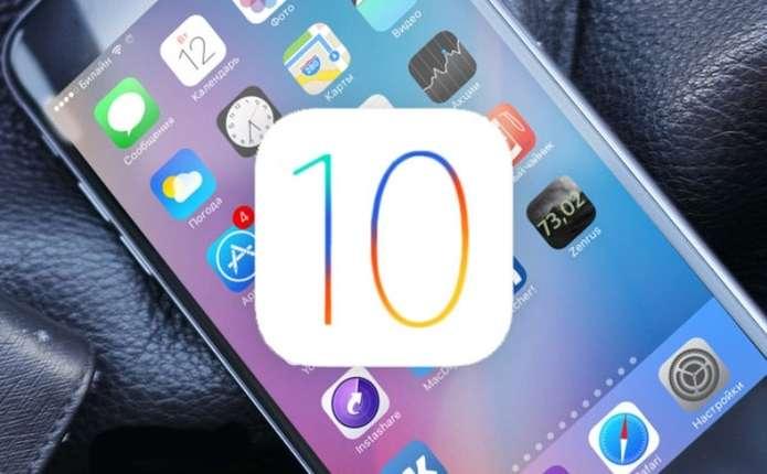 Компанія Apple офіційно випустила нову операційну систему iOS 10