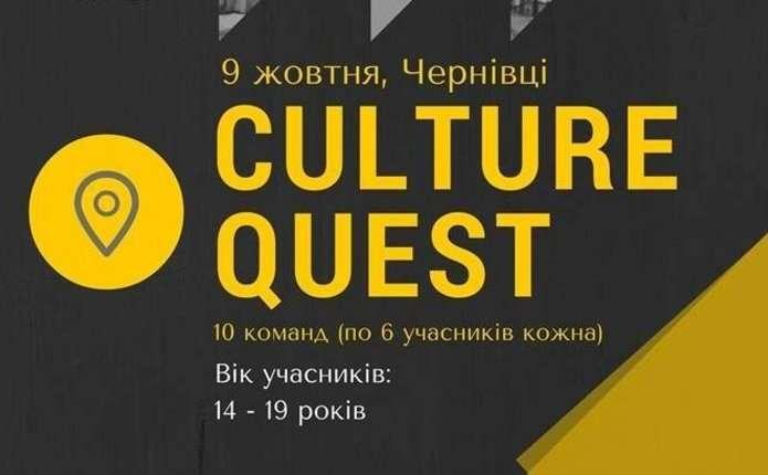 УЧернівцях проведуть Culture Quest