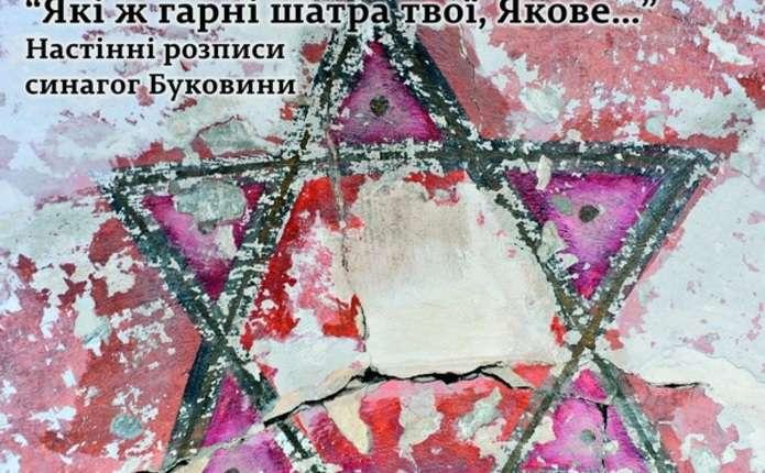 У Чернівцях відкриють унікальну виставку настінних розписів буковинських синагог