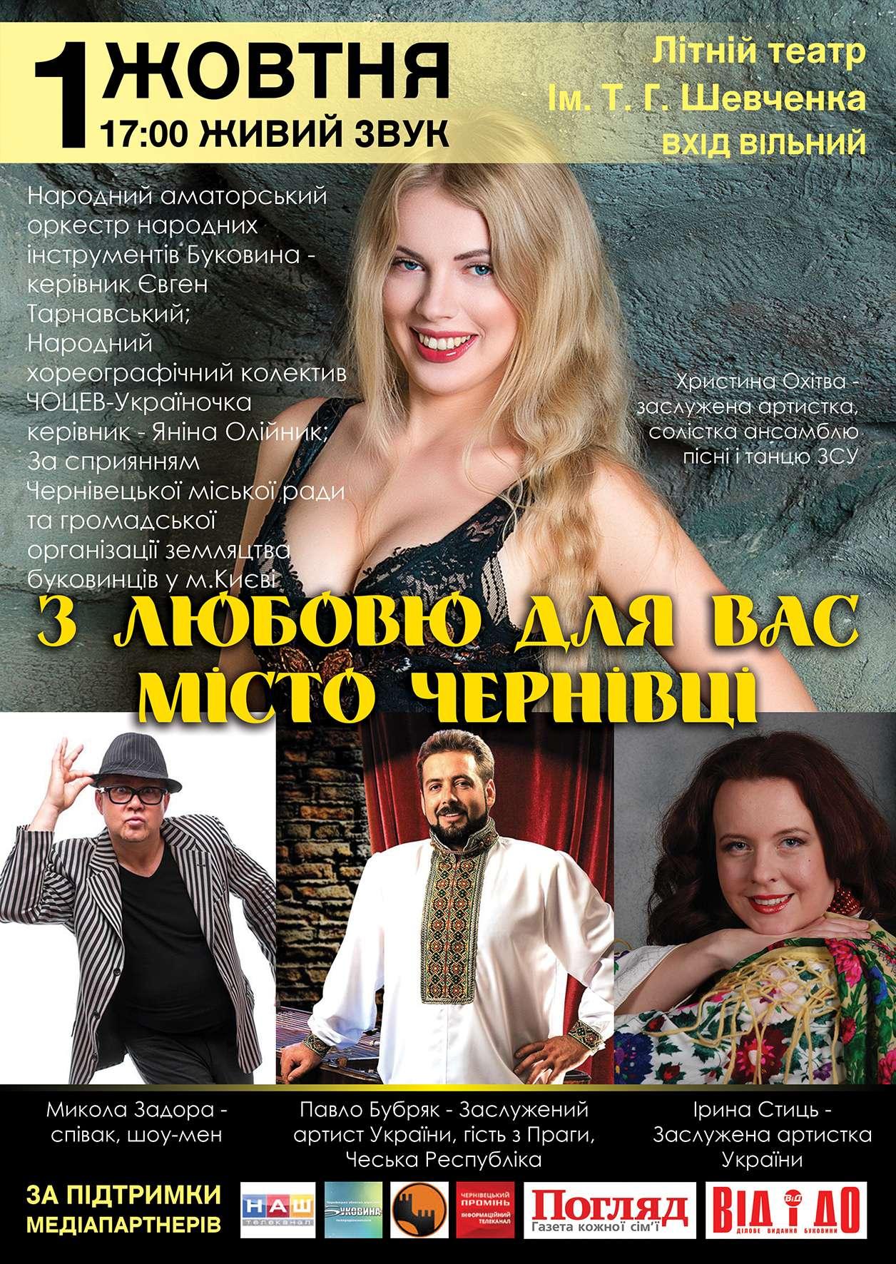 Христина Охітва запрошує на безкоштовний концерт у Чернівцях