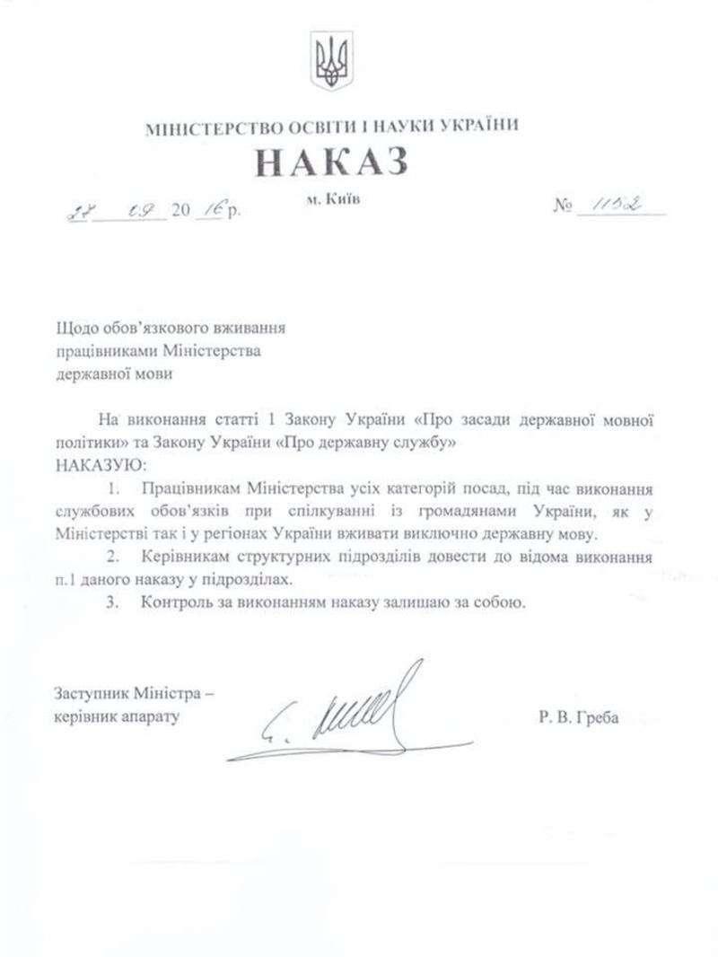 Працівники Міносвіти в робочий час мають говорити лише українською