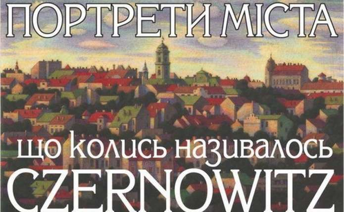 Олег Любківський відкриє велику виставку Портрети міста, що колись називалось Czernowitz