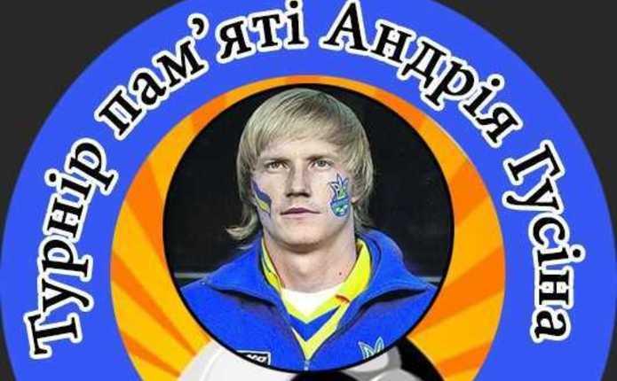 Турнір з футболу, присвячений пам'яті Андрія Гусіна, відбудеться на Буковині