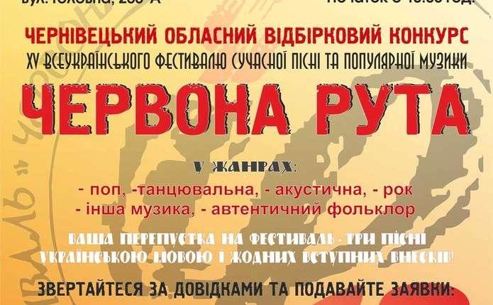 22 жовтня в Чернівцях відбудеться відбірковий конкурс фестивалю Червона рута-2017