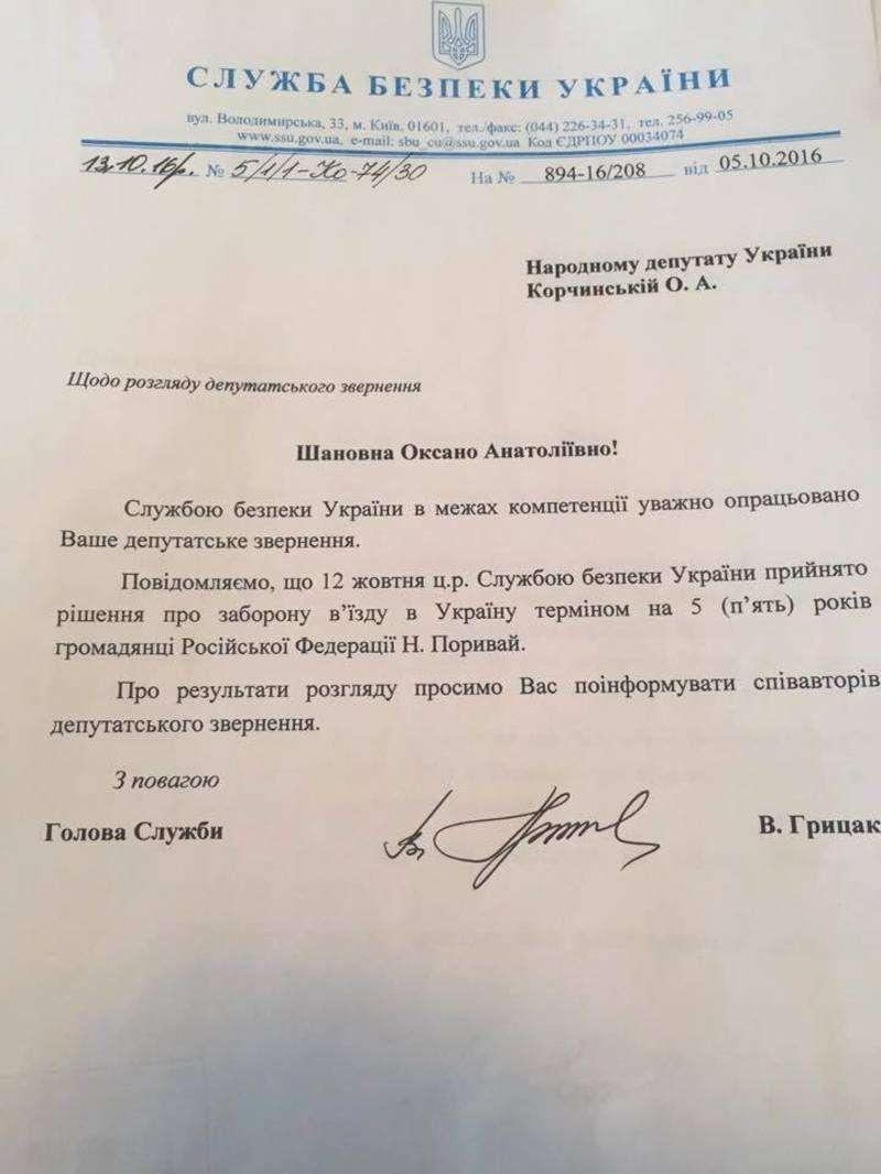 Співачці Наталі Корольовій на 5 років заборонили в'їзд в Україну
