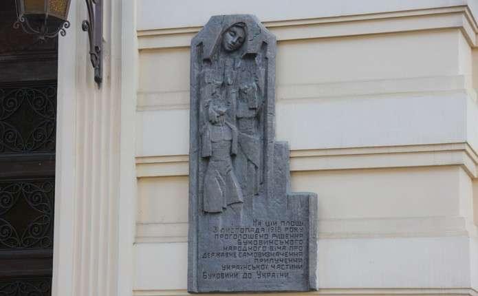 У Чернівцях відзначають 98 річницю Буковинського віча